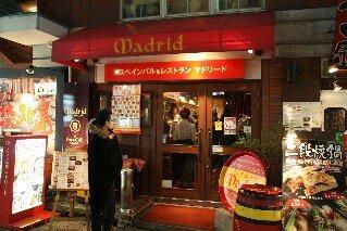 Madrid Spanish Restaurant Shia Tokyo