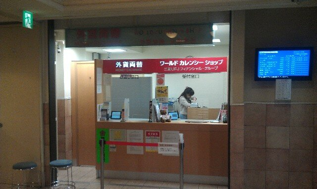 World Currency Exchange Ueno Train Station Tokyo